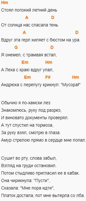Михаил Круг - Летний день. Аккорды на гитаре, слова песни