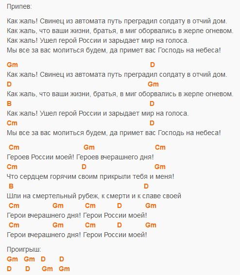 """""""Героям России"""" (Стас Михайлов), текст и аккорды!"""