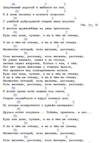 Лесник (киш), текст и аккорды!