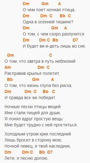 """Ночная птица"", текст и аккорды!"
