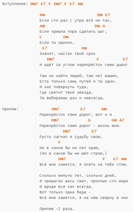"""Перекресток"" (Макаревич), текст и аккорды!"