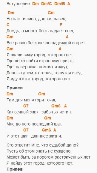 """Город, которого нет"", аккорды!"