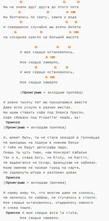Мое сердце (Сплин), текст и аккорды!
