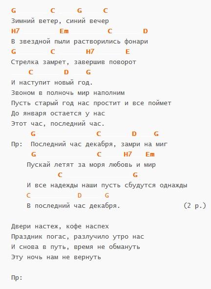 """""""Последний час декабря"""" (Секрет), текст и аккорды!"""
