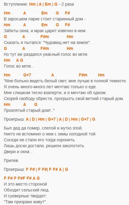 """""""Проклятый старый дом"""" (КиШ),текст и аккорды!"""