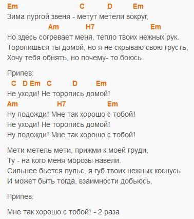 Зима (дворовая), текст и аккорды!
