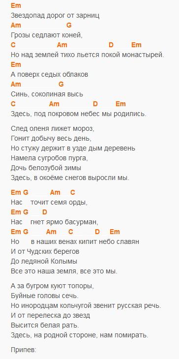 Небо славян, ( Алиса), текст и аккорды