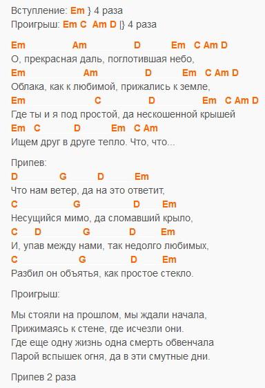 Ветер (ДДТ), текст и аккорды