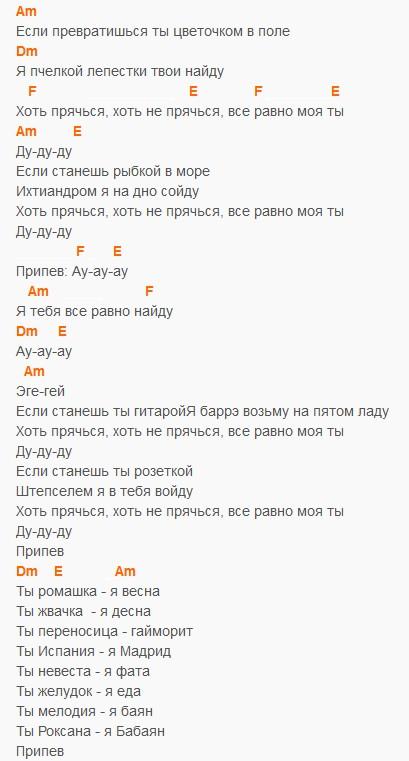 Ау, Ляпис Трубецкой, текст и аккорды