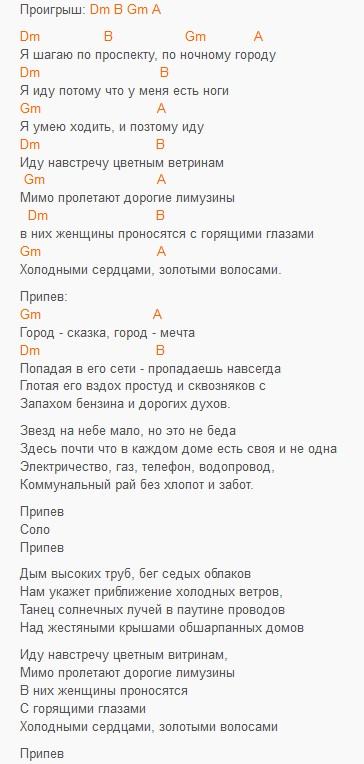 Город, Танцы Минус, текст и аккорды