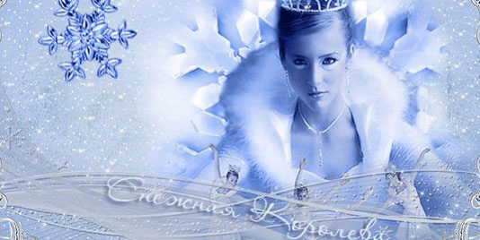 Королева снежная, армейская, аккорды