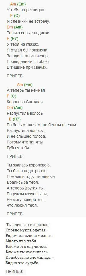 """Королева снежная"", текст и аккорды"