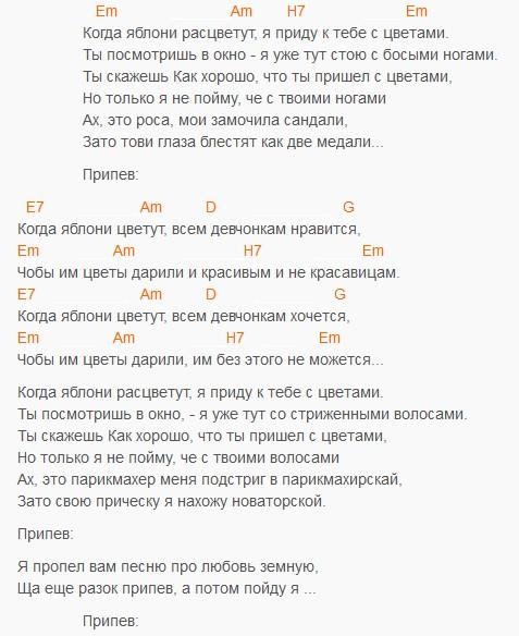 Яблони, Ляпис Трубецкой, текст, аккорды