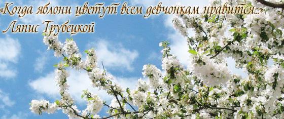 """""""Яблони"""", Ляпис Трубецкой , аккорды"""
