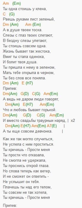 аккорды кто ты: