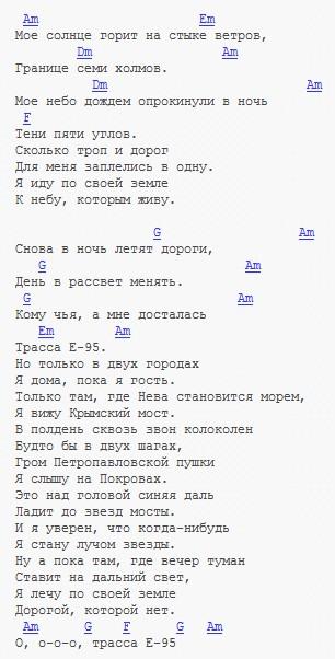 Трасса Е-95, текст и аккорды в Аm
