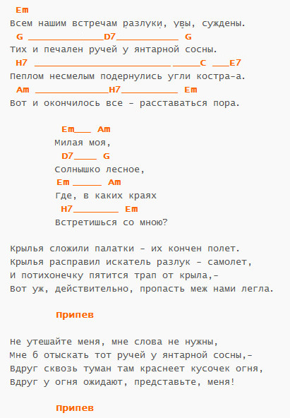 """Милая моя"" (Визбор). текст и аккорды"