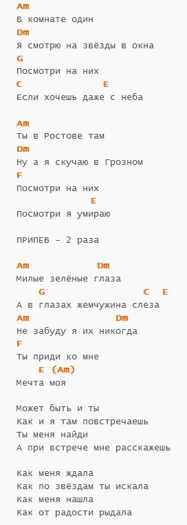 Милые зеленые глаза, текст и аккорды