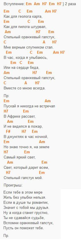 Стильный оранжевый галстук, Браво, текст и аккорды
