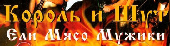Ели мясо мужики, Король и Шут, аккорды