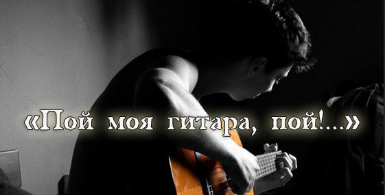 Пой моя гитара, Лоза, аккорды