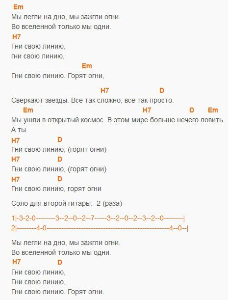 Liniya-zhizni-Splin-tekst-i-akkordyi