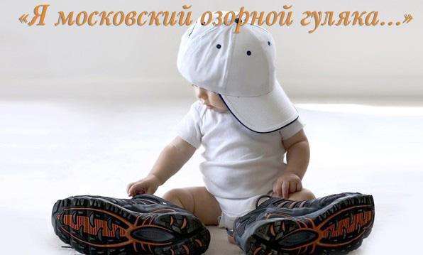 Я московский озорной гуляка, аккорды