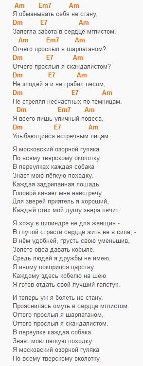 Я московский озорной гуляка, текст и аккорды