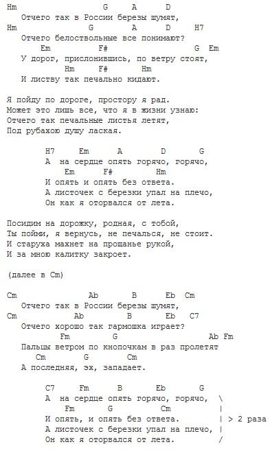Березы, Любэ, аккорды-оригинал