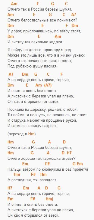 Березы - Любэ, текст и аккорды
