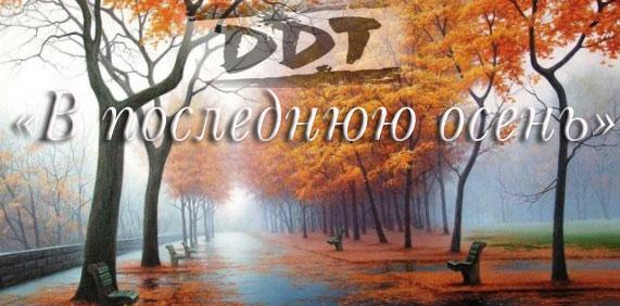 В последнюю осень, ДДТ, аккорды