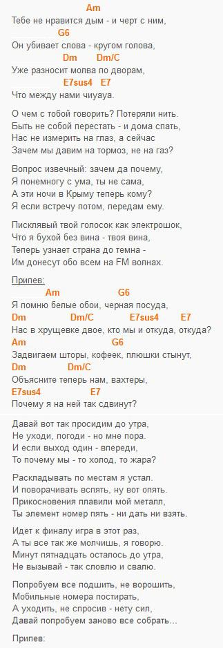 Вахтерам, Бумбокс, текст и аккорды