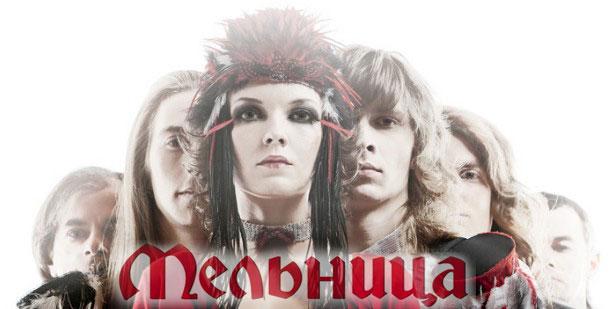 Группа Мельница, биография