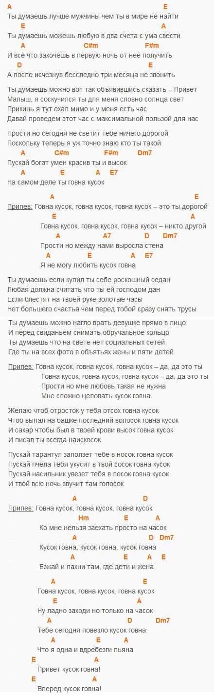 Обращение к мужчине - Семен Слепаков, текст и аккорды