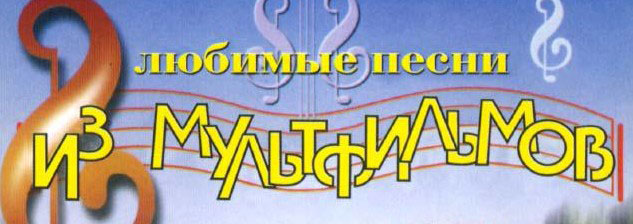 Песни из мультфильмов, аккорды под гитару