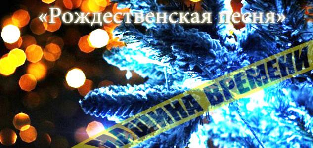 Рождественская песня, Машина Времени, аккорды