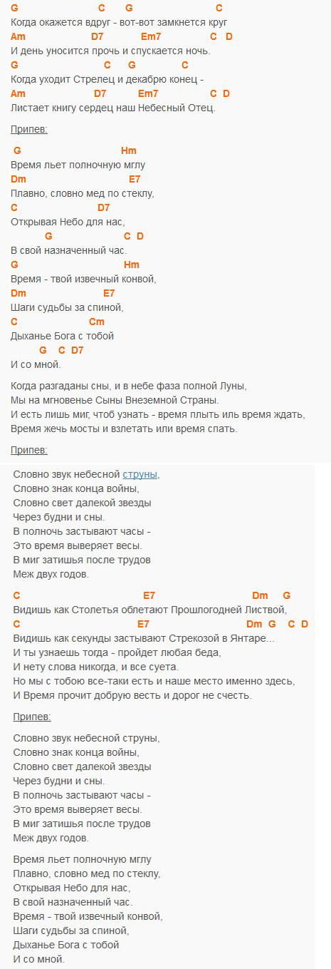 Рождественская песня, Машина Времени, текст и аккорды