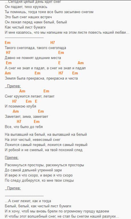 Снег кружится (Пламя), текст и аккорды
