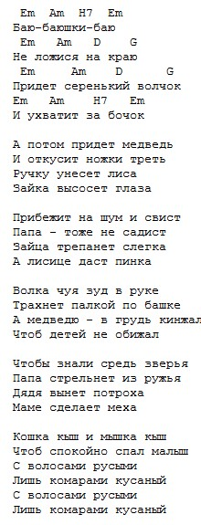 колыбельная, Бременские музыканты, текст и аккорды