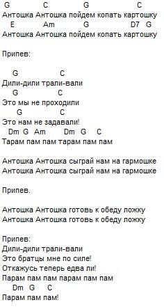 Антошка, текст и аккорды