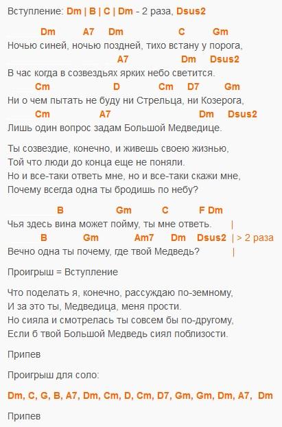 Большая медведица, Боярский, текст и аккорды