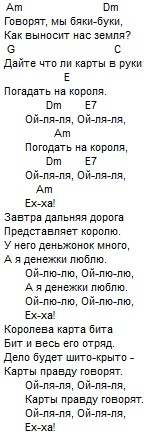 Говорят мы бяки-буки -Бременские музыканты, текст и аккорды
