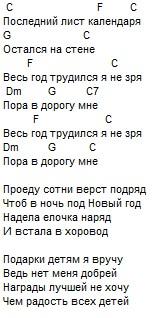 Песенка деда мороза, текст и аккорды