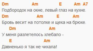 Разлетелось хлебало - Гарик Харламов, текст и аккорды