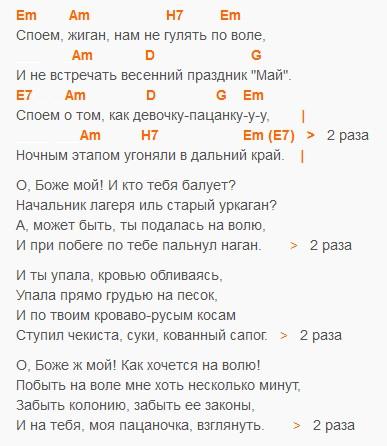 Споем, Жиган, Петлюра, текст и аккорды