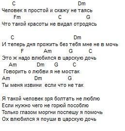песня Ивана на печи, текст и аккорды
