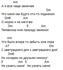 песня кота матроскина, текст и аккорды