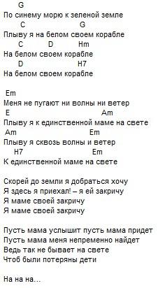 песенка мамонтенка, текст и аккорды