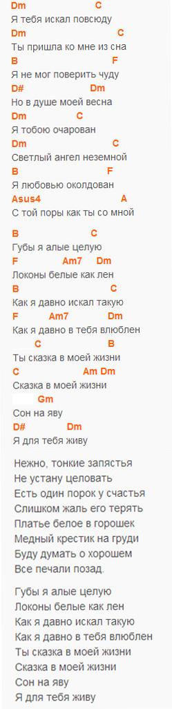 Сказка в моей жизни - Кузьмин, текст и аккорды