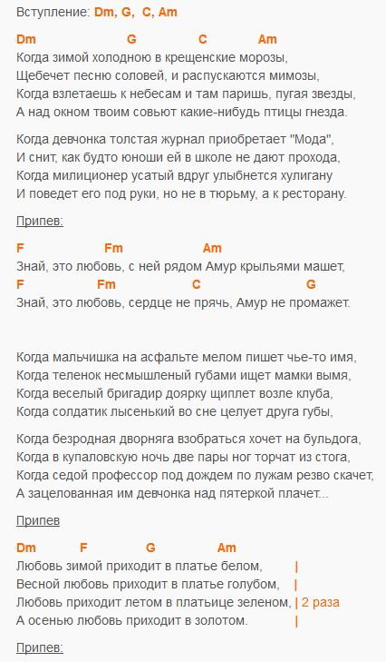 В платье белом - Ляпис Трубецкой, текст и аккорды